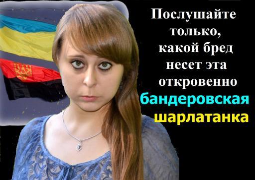 Бандеровская гнида и шарлатанка Юлианна Колдовко.jpg