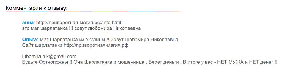 Любомира Николаевна - шарлатанка с Украины, отзывы 1.png