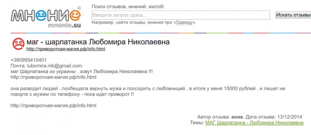 Любомира Николаевна - шарлатанка с Украины, отзывы.png