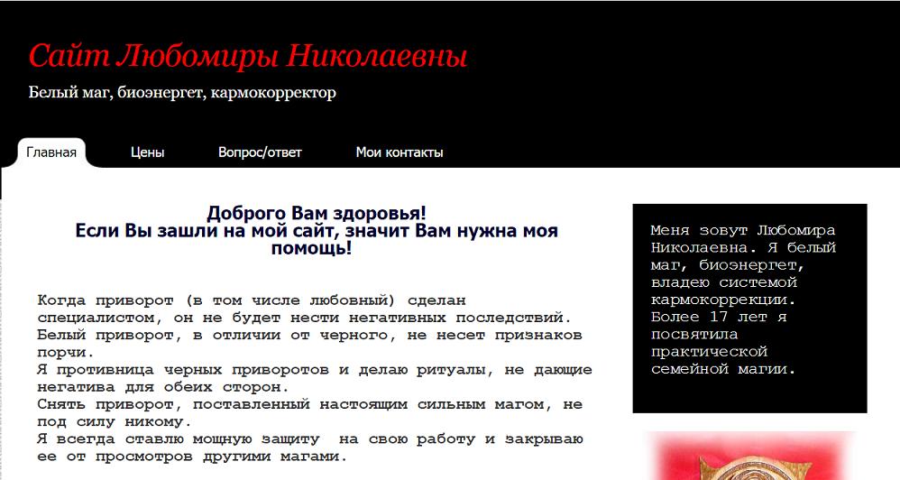 Любомира Николаевна (приворотная-магия.рф) - шарлатанка 1.png