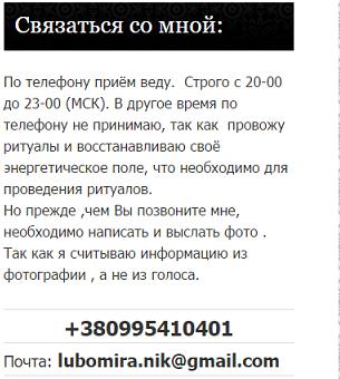 Любомира Николаевна (приворотная-магия.рф) - шарлатанка 2.png