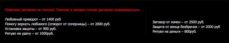 Любомира Николаевна (приворотная-магия.рф) - шарлатанка 3.png