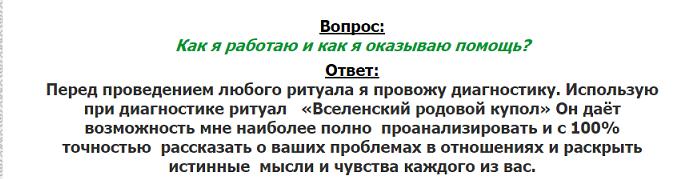 Любомира Николаевна (приворотная-магия.рф) - шарлатанка 4.png