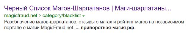 Любомира Николаевна (приворотная-магия.рф) - шарлатанка, отзывы 1.png