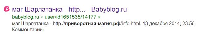 Любомира Николаевна (приворотная-магия.рф) - шарлатанка, отзывы 2.png