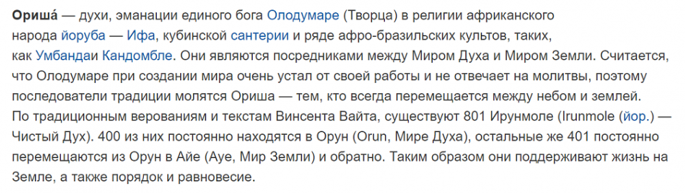 Ориша, Википедия.png
