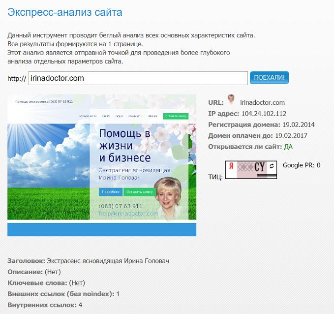 Ирина Головач (irinadoctor.com) - шарлатанка с Украины, анализ сайта.png