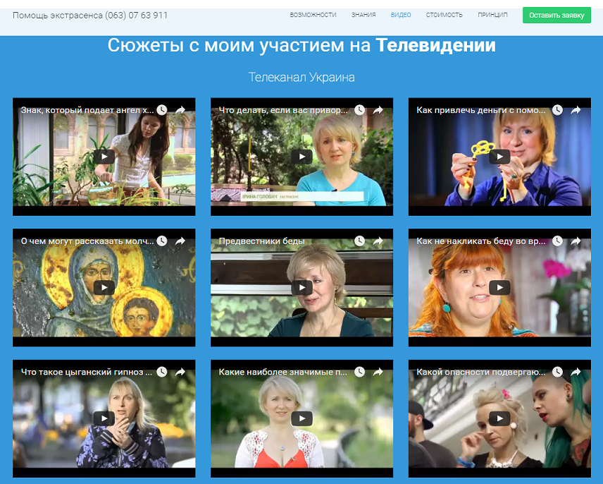 Ирина Головач (irinadoctor.com) - шарлатанка с Украины, клоунада.png