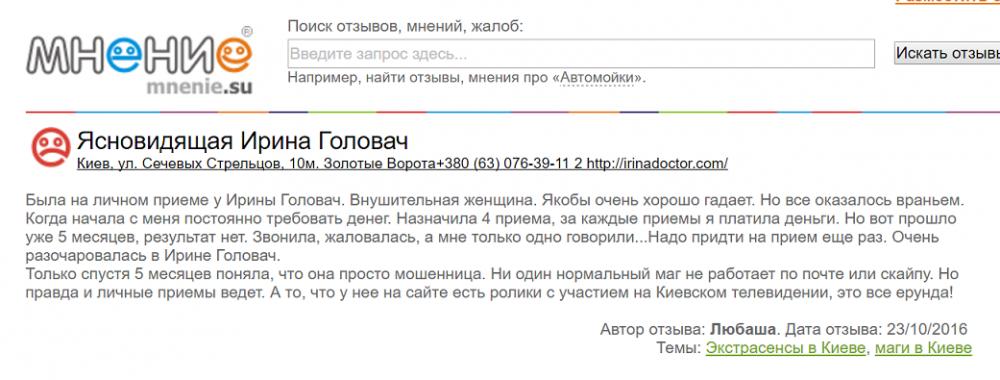 Ирина Головач (irinadoctor.com) - шарлатанка с Украины, отзывы.png