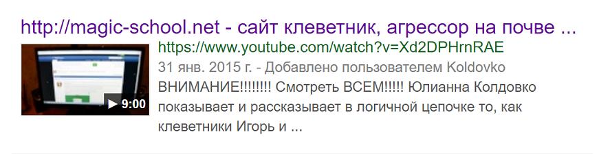 Мошенница и клеветница Юлианна Колдовко.png