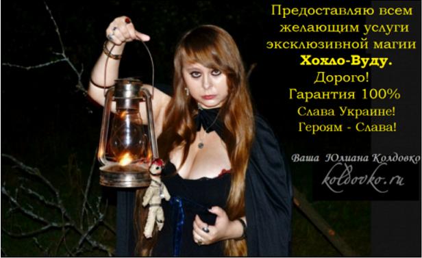 Мошенница и клеветница Юлианна Колдовко 1.png