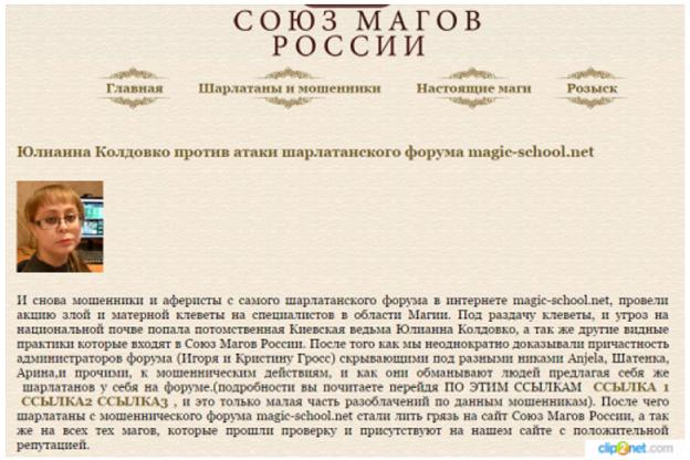 Мошенница и клеветница Юлианна Колдовко 5.png