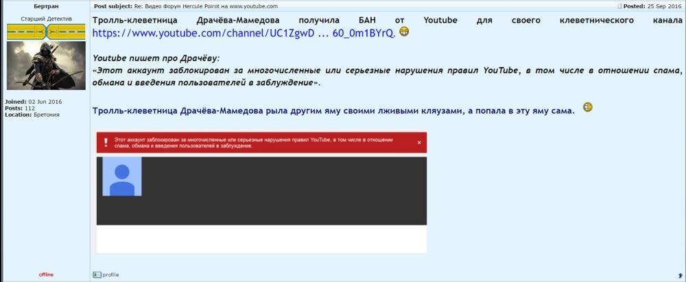 Блокировка клеветников на YouTube 3.png