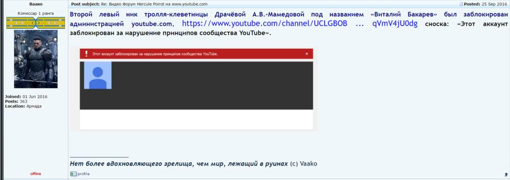 Блокировка клеветников на YouTube 4.png