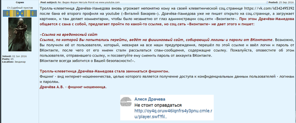 Фишинг-мошенничество тролля Драчевой А. В. (Аниксун) 1.png