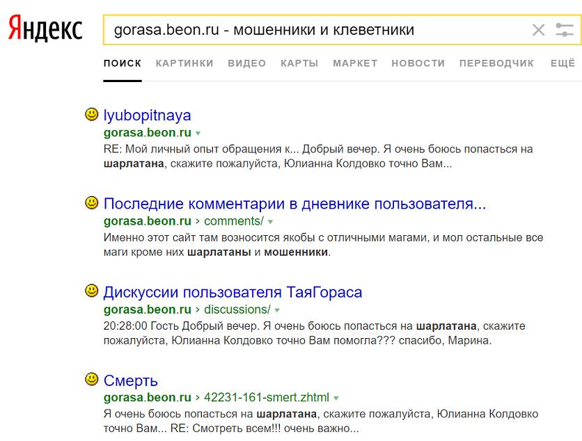 gorasa.beon.ru - мошенники и клеветники 1.png