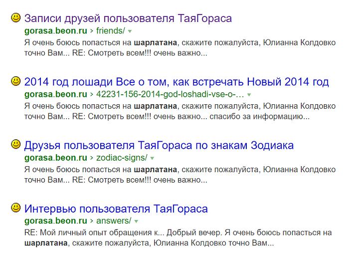 gorasa.beon.ru - мошенники и клеветники 2.png