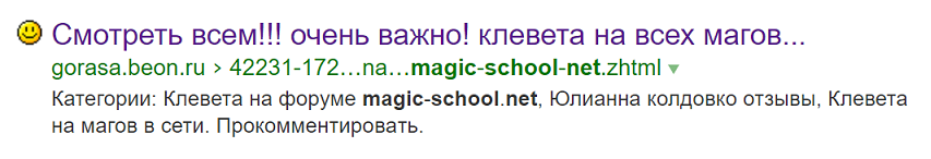 gorasa.beon.ru - мошенники и клеветники 3.png