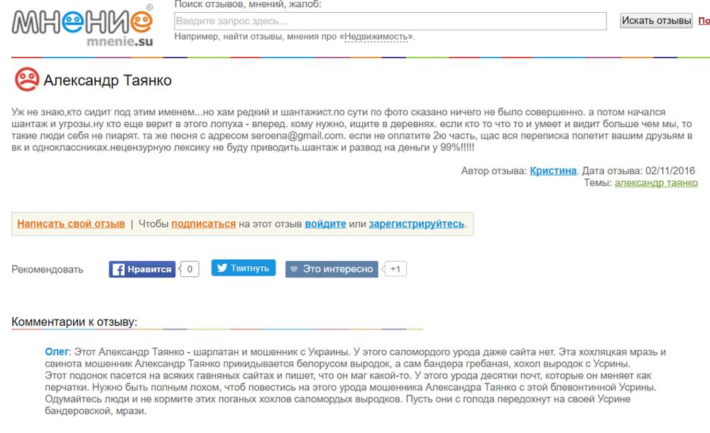Александр Таянко - шарлатан и мошенник с Украины, отзывы.png