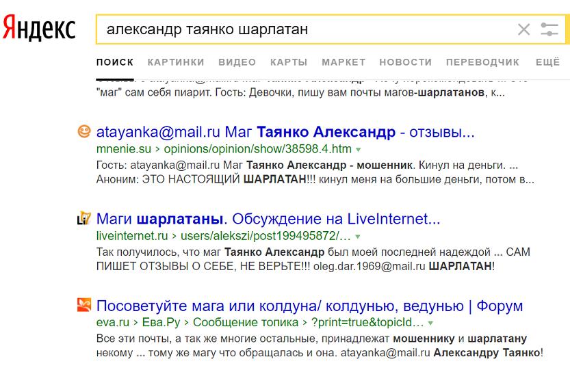 Александр Таянко - шарлатан и мошенник с Украины 1.png