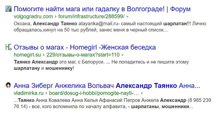 Александр Таянко - шарлатан и мошенник с Украины 2.png