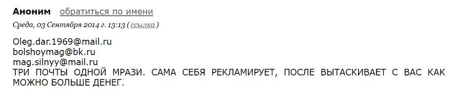 Александр Таянко - шарлатан и мошенник с Украины 3.png