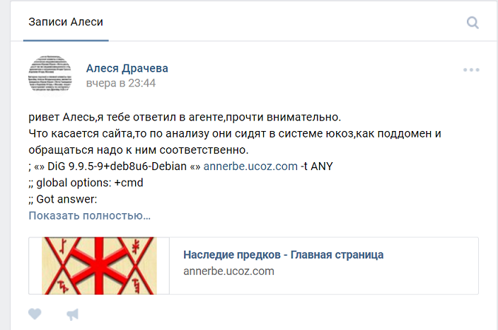 Фишинг-мошенничество тролля Драчевой А. В. (Аниксун) 3.png