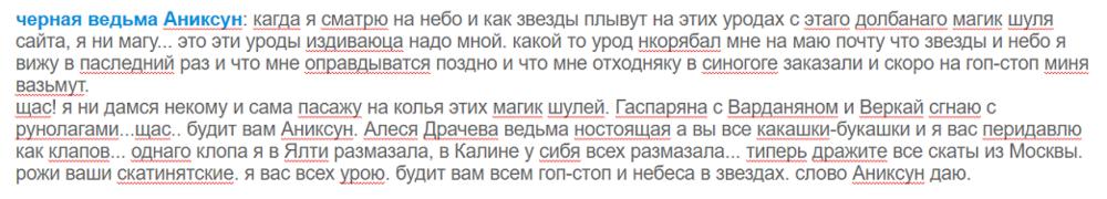 Галлюцинации Аниксун-Драчевой-Мамедовой.png