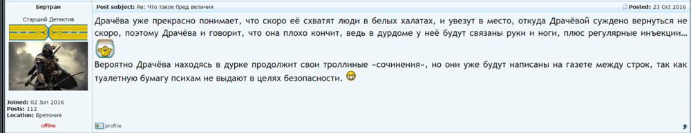 Галлюцинации Аниксун-Драчевой-Мамедовой 2.png