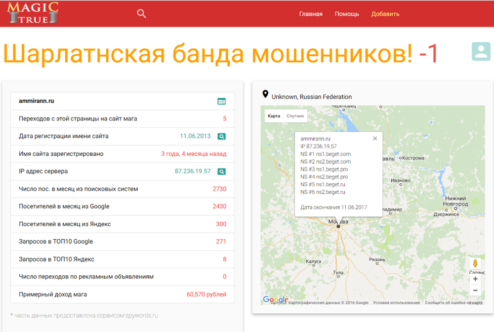 ammirann.ru - банда мошенников с Ураины 1.png