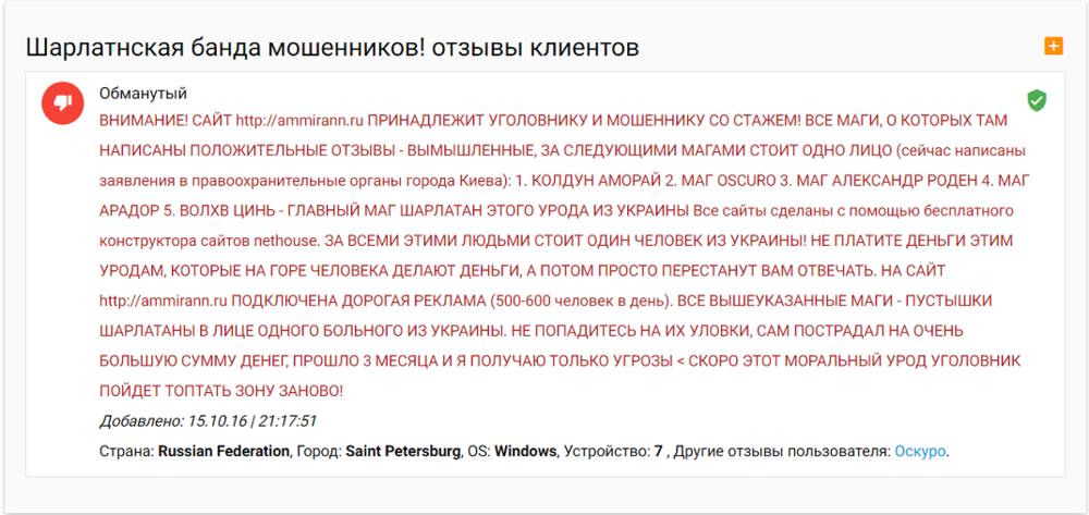 ammirann.ru - банда мошенников с Ураины 2.png