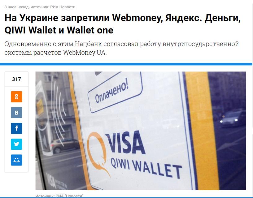Маги-шарлатаны Украины и платежные системы 1.png