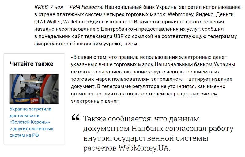 Маги-шарлатаны Украины и платежные системы 2.png
