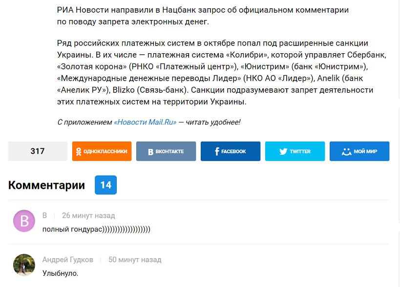 Маги-шарлатаны Украины и платежные системы 3.png