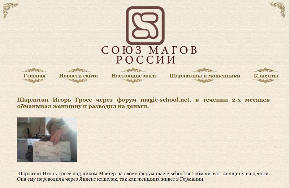 Союз магов России - клеветникм и быдло хохлы 1.png