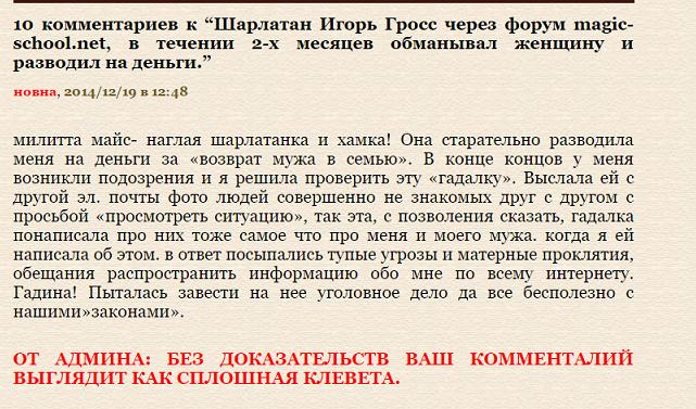 Союз магов России - клеветникм и быдло хохлы 5.png