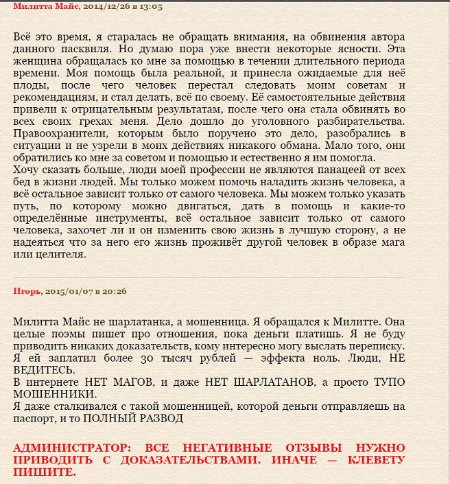 Союз магов России - клеветникм и быдло хохлы 6.png