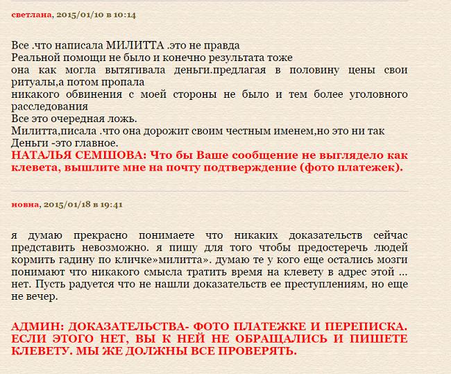 Союз магов России - клеветникм и быдло хохлы 7.png