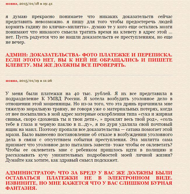 Союз магов России - клеветникм и быдло хохлы 8.png