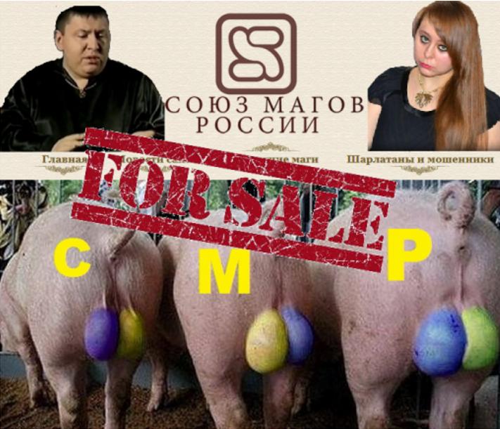 Главные хохлы мошенники маг Аманар и шарлатанка Юлианна Колодовко.png
