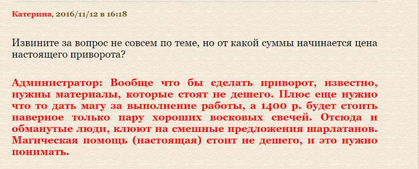 Союз магов России - хохлы-мошенники продают волшебные свечи.png