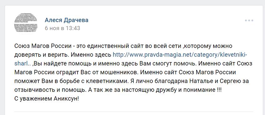 Драчева Алеся Владимировна - мошенница украинского Союза магов России.png