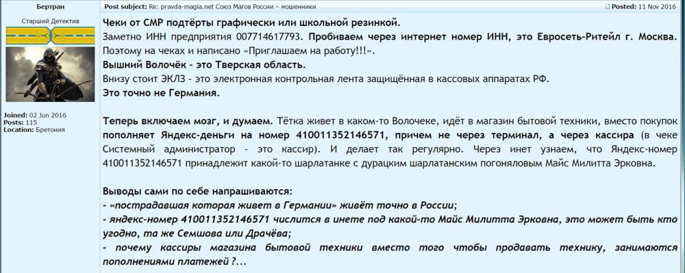Союз магов России - клеветники-дегенераты 1.png