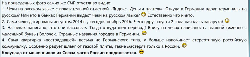 Союз магов России - клеветники-дегенераты 2.png