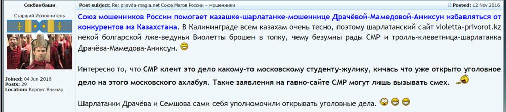 Союз магов России - клеветники-дегенераты 5.png