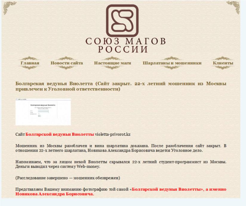 Союз магов России - клеветники-дегенераты 6.png