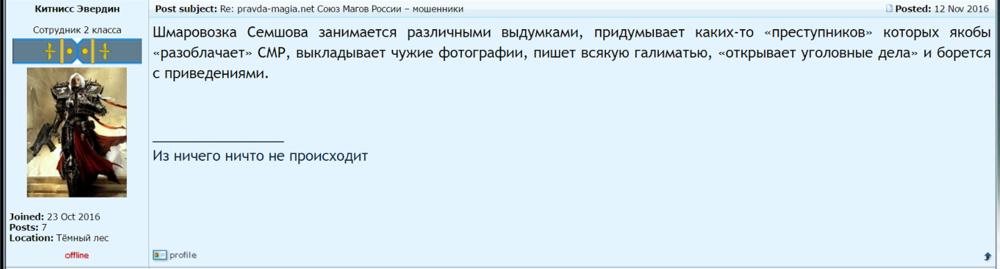 Союз магов России - клеветники-дегенераты 7.png
