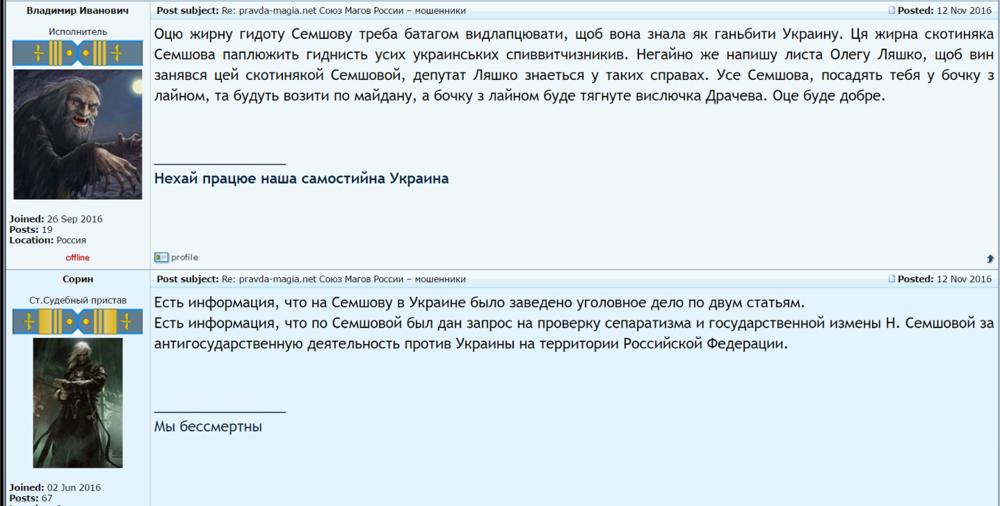 Союз магов России - клеветники-дегенераты 8.png