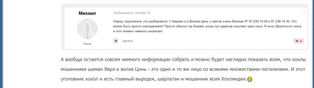 Скрин про мошенника шамана Яврэ 2.png