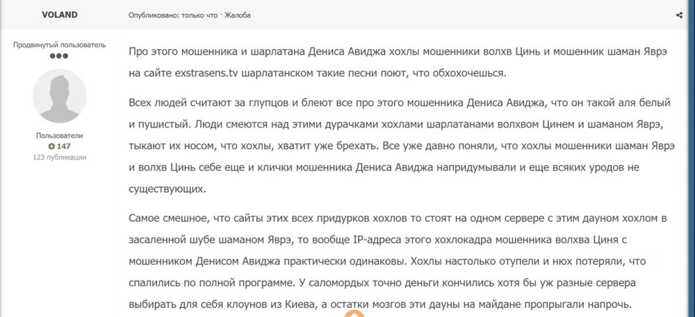 Скрин про мошенника шамана Яврэ 1.png